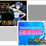 【バーチャルYouTuber】電脳少女シロ、富士葵ニコニコ超パーティー2018出演を発表!!