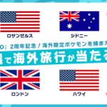 【祝ポケモンGO2周年】海外限定ポケモンを捕まえるチャンス!海外ツアーパックが当たるキャンペーン開催