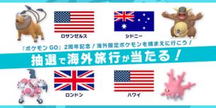 『ポケモンGO』海外ツアーパックプレゼントキャンペーン