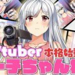 【バーチャルYouTuber】「ニー子はつらいよ」のニー子がVTuberデビュー!初回動画公開!!