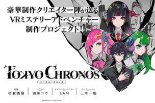 『東京クロノス』