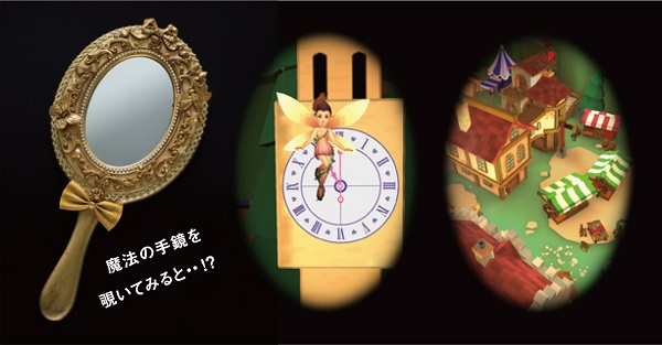 AR宝探しゲーム SEEKAR2「魔法の手鏡」
