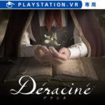 【PSVR】アナタにも見えない妖精のお話『Déraciné』予約開始