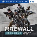 【PSVR】4VS4の本格FPSオンラインバトル『ファイアウォール・ゼロ・アワ』配信開始!