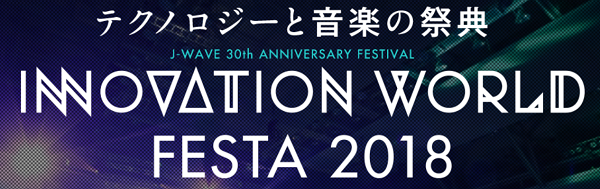 J-WAVE INNOVATION WORLD FESTA 2018