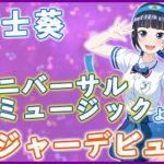 【バーチャルYouTuber】活動領域が拡大中!!『富士葵』ユニバーサルミュージックからメジャーデビューを発表