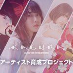 【バーチャルYouTuber】AR楽器アプリ「KAGURA Pro」利用したパフォーマンスステージが開催