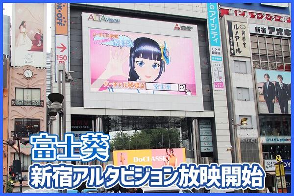 『VTuber富士葵』アルタ前ビジョン放映イメージ