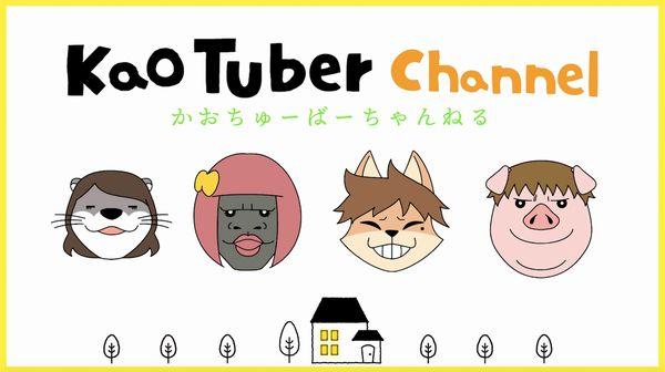 『Kao Tuber』イメージ