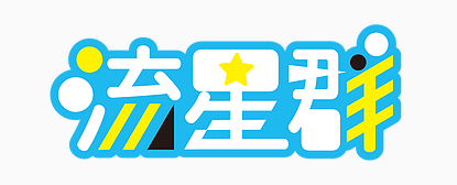 所属VTuberグループ「流星群」ロゴ