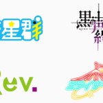 【バーチャルYouTuber】今度の「VTuber100体プロジェクト」デビューはガチゲーマー「Rev.」から3人!!