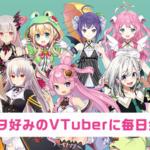 【バーチャルYouTuber】120人のVTuberが参加する、ライブ配信コミュニティー「 Colon:」がスタート!