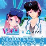 【バーチャルYouTuber】今がチャンス!VIVEシリーズを購入してVTuber支援をうけよう~