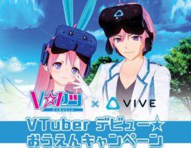 VTuberデビュー★応援キャンペーン