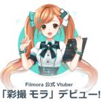 【バーチャルYouTuber】動画編集ソフト「Filmora 」から『彩撮 モラ』がVtuberデビュー!