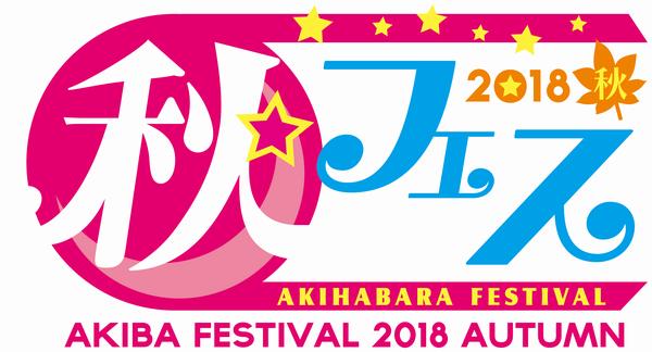 「秋フェス2018」ロゴイメージ