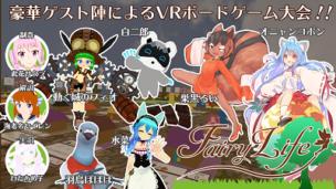 『FairyLife』