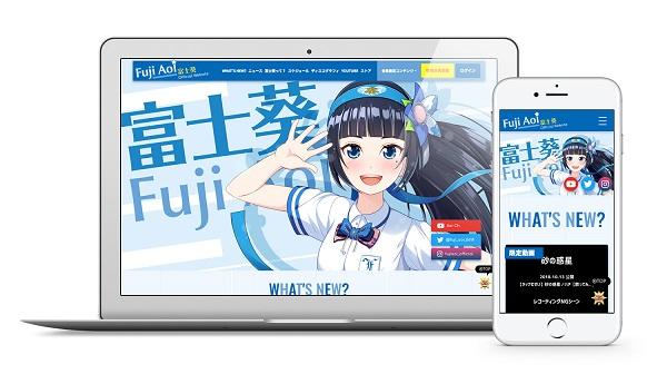 『富士葵』オフィシャルサイト