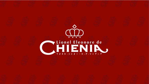 リオネル・エレオノール・ド・シィアニア