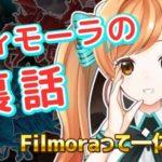 【バーチャルYouTuber】新人Vtuber『彩撮 モラ』2本目の動画を公開!1本目の効果は!?