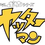 【バーチャルYouTuber】『ヤッターマンチャンネル』から、イケメンVtuber「ボヤッキー」がデビュー!!