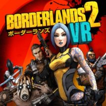 ボーダーランズ®2 VR