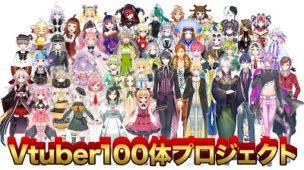VTuber100体プロジェクト