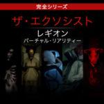 【PSVR】エクソシストの世界を体験・・・恐怖『The Exorcist: Legion VR 全集』発売開始