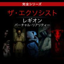 The Exorcist: Legion VR 全集