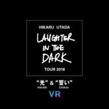 "Hikaru Utada Laughter in the Dark Tour 2018 - ""光"" & ""誓い"" - VR"