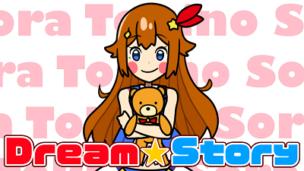Dream☆Story