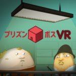 【PSVR】独房をカスタマイズして囚人仲間に「タバコやアルコール」を作ってあげよう!『プリズンボス VR』発売開始