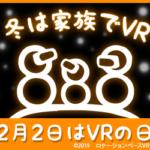 2月22日『VRの日』を記念して「SKY CIRCUS サンシャイン60展望台」22円でVR体験!?