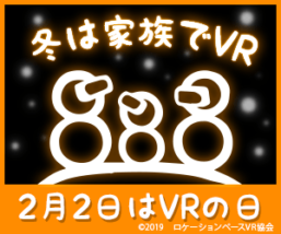 2月22日「VRの日」