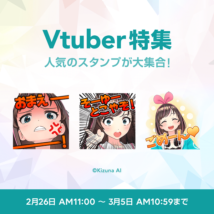 VTuber「LINEクリエイターズスタンプ」