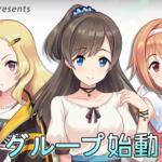 【バーチャルYouTuber】『バーチャルアイドル(仮)』本格活動開始!2019年5月の初ライブも決定
