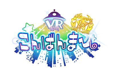 1st VR LIVE 〜VRからこんばんまひ〜