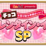 【バーチャルYouTuber】 綺羅星ウタ、獅子神レオナなど所属する『Re:AcT』からバレンタイングッズ販売開始!!