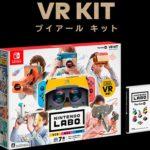 【任天堂】夢が広がる『Nintendo Labo VR Kit』で想像力の更にうえに!