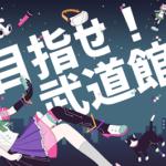 【バーチャルYouTuber】5,000人からNo.1を決める「V-1グランプリ」を武道館開催に向けてクラウドファンディング開始!!