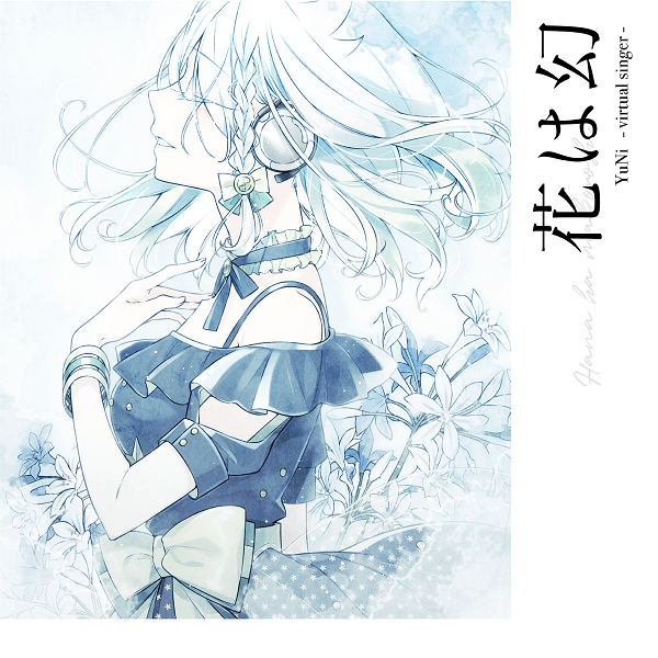 『Yuni』3rdシングル「花は幻」