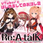 【バーチャルYouTuber】リアルとバーチャルを交差するプロジェクト「Re:A projecT」が始動開始!