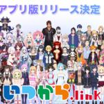 「にじさんじ」所属VTuberの予定がひと目でわかる「いつから.link」アプリ版が配信スタート!!