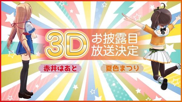 「夏色まつり」と「赤井はあと」3Dモデル公開予定