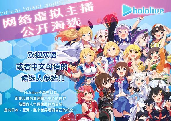 ホロライブ中国オーディション