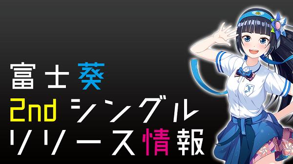 『富士葵』2ndシングル発売
