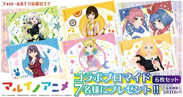 「マルイノアニメ」プレゼントキャンペーン