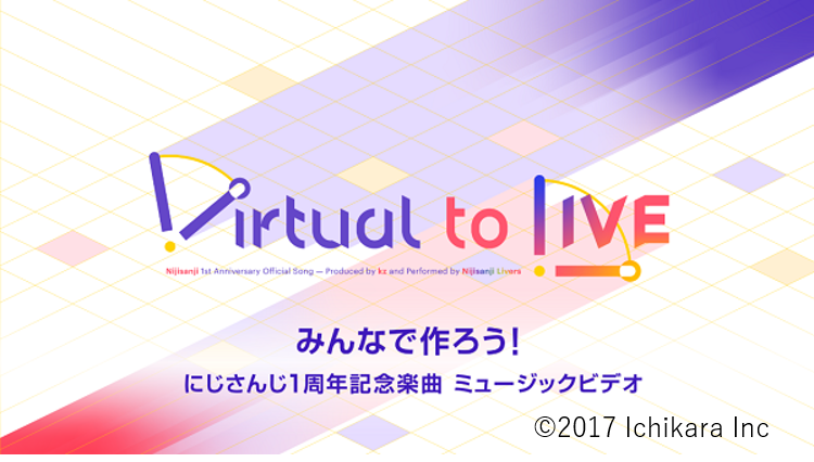「Virtual to LIVE」MVイラスト募集
