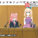 VTuber『ミライアカリ』&『猫宮ひなた』が「日本ゲーム大賞」のオフィシャル・アンバサダーに就任!