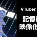 VTuber『琴みゆり』失くした記憶を取り戻す!記憶復元プロジェクトがクラウドファウンディング開始!